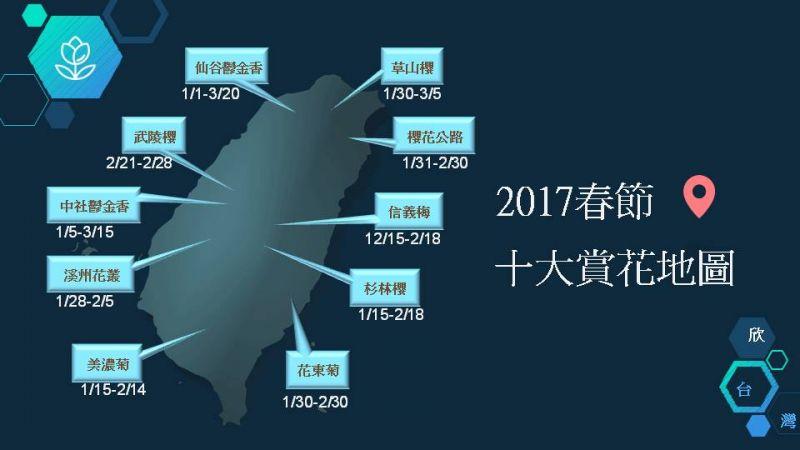【幫你查完了】2017台灣春節十大賞花地圖大攻略!