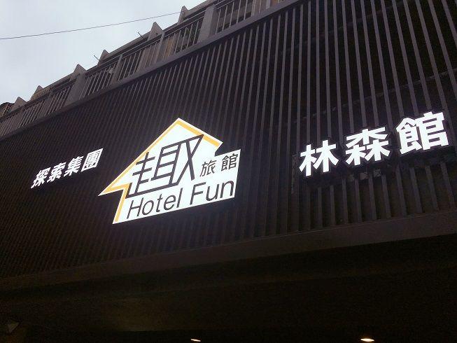 【台北中山區】CP值極高的背包客旅館 x 出差出遊好選擇
