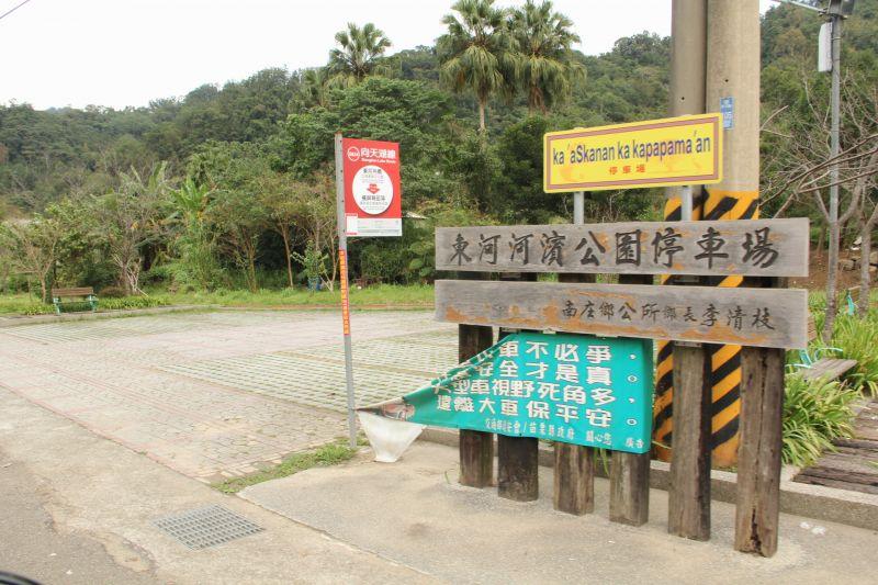開車前來的車友,請善用「瓦祿產業文化館」旁的東河河濱公園停車場。