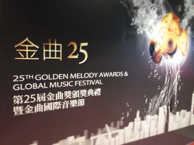 第25届金曲奖_[金曲奖]第25届流行音乐金曲奖得奖完整名单
