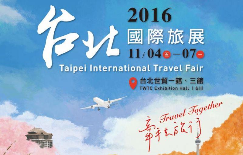 ITF台北國際旅展 提供