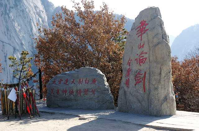 亚洲岳?y.ly/)_西岳华山 \
