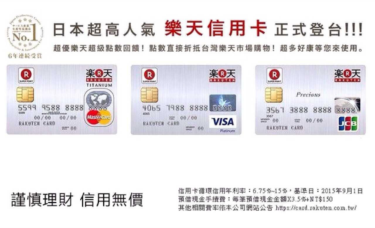 「樂天信用卡」的圖片搜尋結果