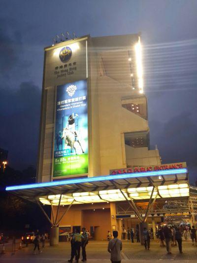 香港赛马会跑马地会所_座马场为跑马地马场,因为港人对於赛马的热情,於1884年成立香港赛马会