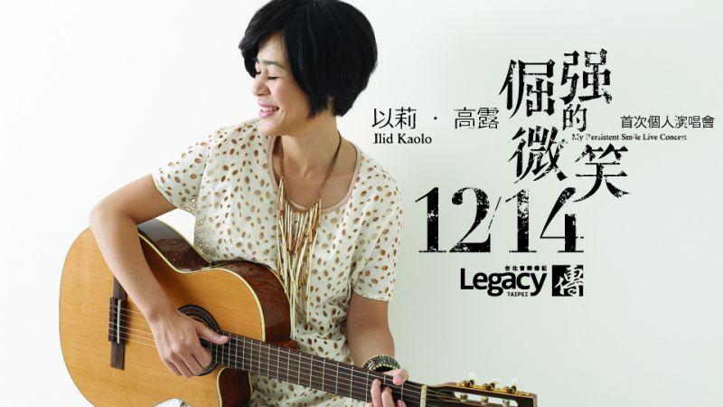 以莉高露_12/14(六)—2013以莉.高露【倔强的微笑】首次个人演唱会