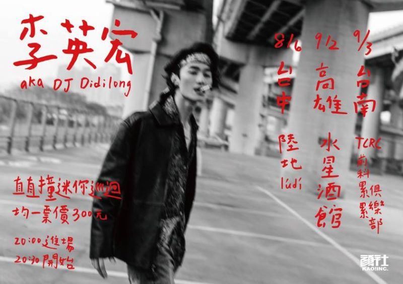 (图片来源:李英宏 aka dj didilong粉丝专页)