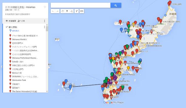 冲绳旅行地图的连结 (