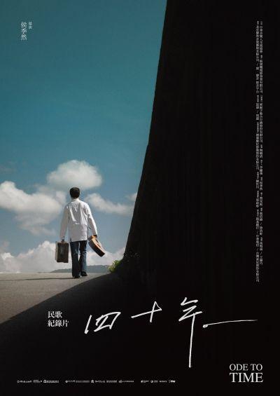 《四十年》电影海报由陈世川设计,杨弦提供背影拍摄.(牵猴子提供)