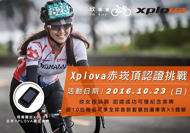 XPLOVA赤崁頂認證挑戰 - 行前通知