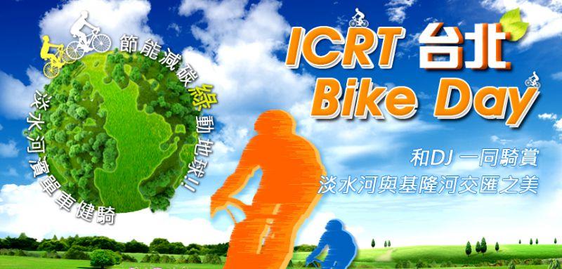 icrt 廣播 頻道