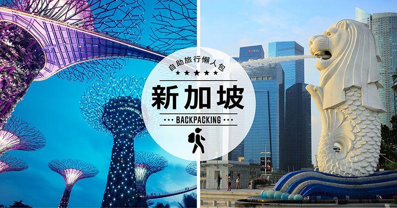 新手上路!第一次的新加坡自助旅行 (自由行)