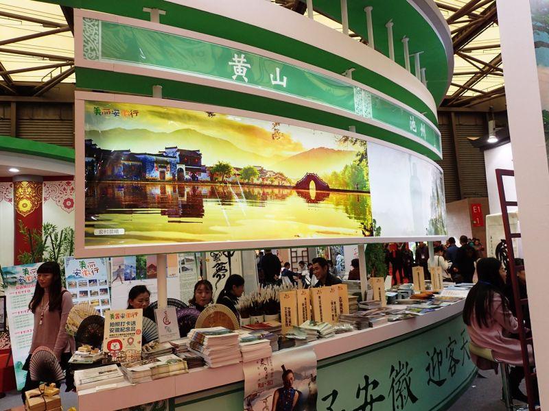 安徽各區皆有特色展攤,提供最詳細的旅遊資訊。