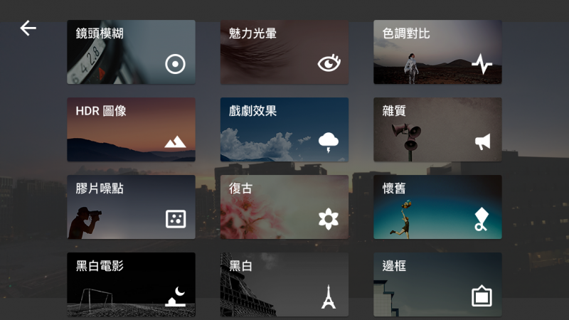 Snapseed也提供了多種濾鏡,其中包含晨昏攝影會用到的HDR濾鏡 圖/翻攝自手機