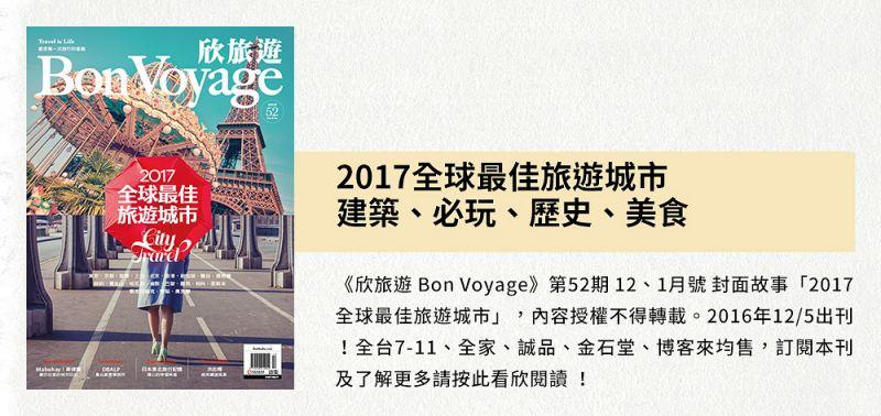2017全球最佳旅遊城市