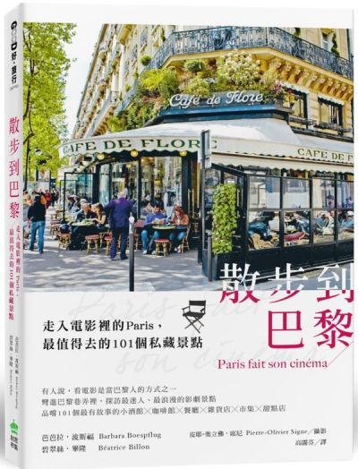 圖片來源:創意市集《散步到巴黎》