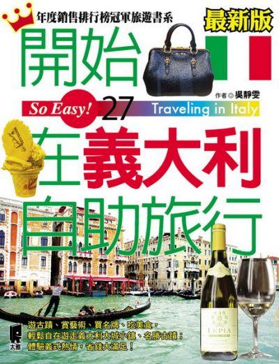 圖片來源:太雅出版社《開始在義大利自助旅行》