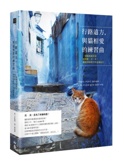 圖片來源:山岳文化《行路遠方,與貓相愛的練習曲》