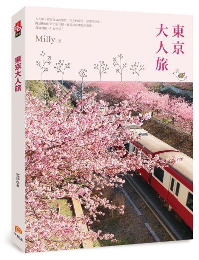 圖片來源:平裝本出版《東京大人旅》
