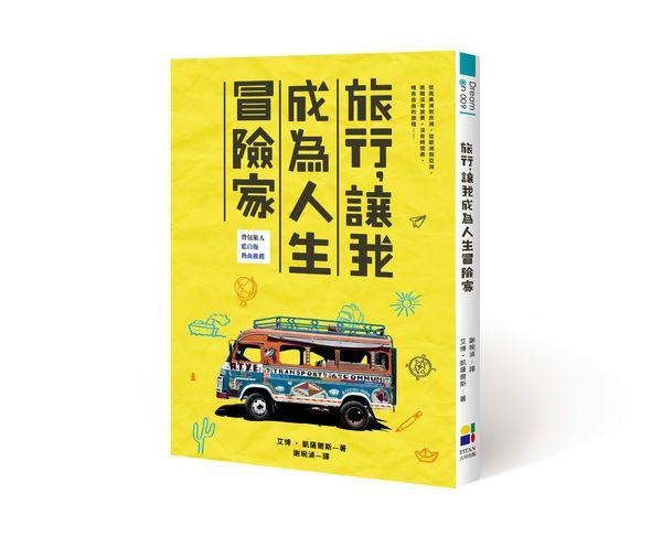 圖片來源:大田出版社《旅行,讓我成為人生冒險家》