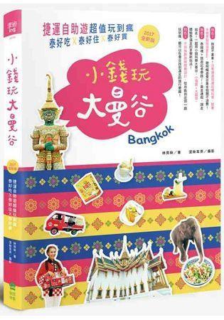 圖片來源:創意市集《小錢玩大曼谷》
