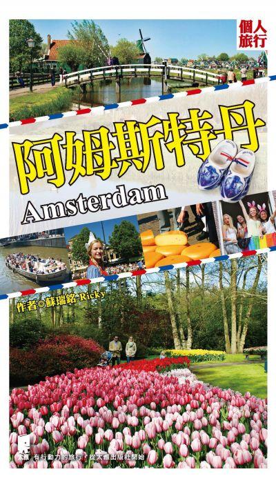 圖片來源:太雅出版社《阿姆斯特丹》