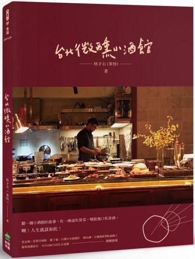 圖片來源:創意市集《台北微醺小酒館》
