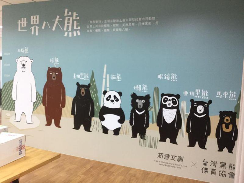 (照片/台灣黑熊保育協會提供)