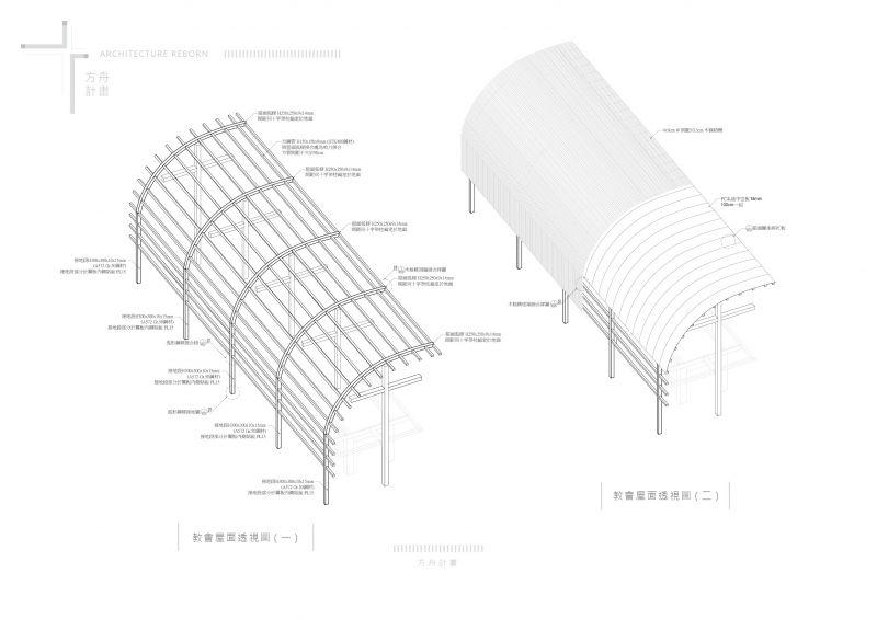 福山教堂 結構透視圖;圖片提供/無有設計
