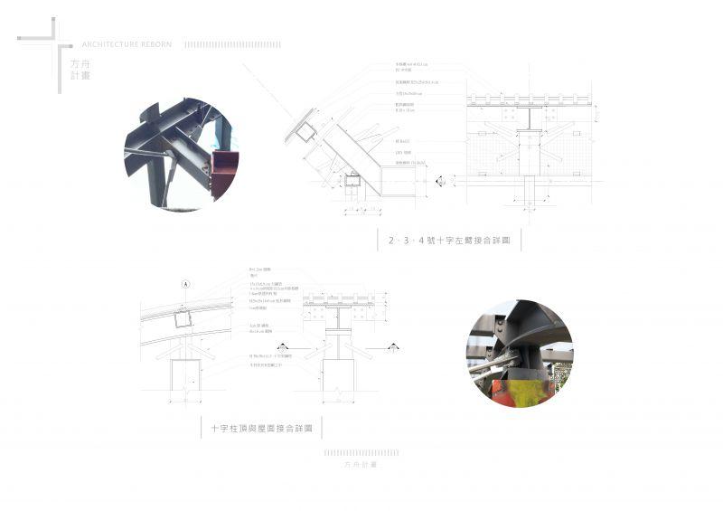 福山教堂 屋面木格柵收邊細部圖;圖片提供/無有設計