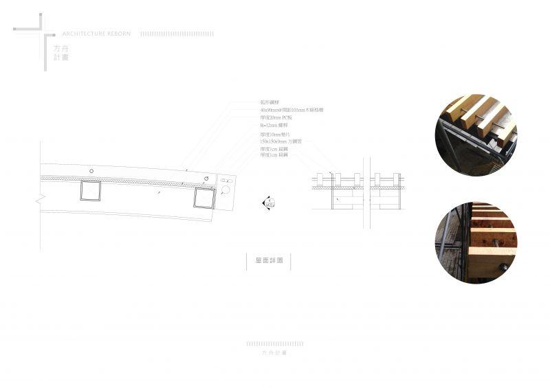 福山教堂 屋面收邊細部圖;圖片提供/無有設計