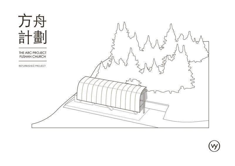 無有設計-福山教堂「方舟計畫」;圖片提供/無有設計