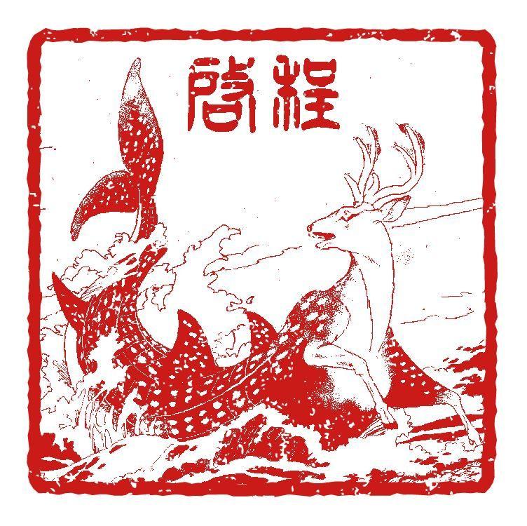 【妖怪台灣】臺灣妖怪No.1:鯊鹿兒