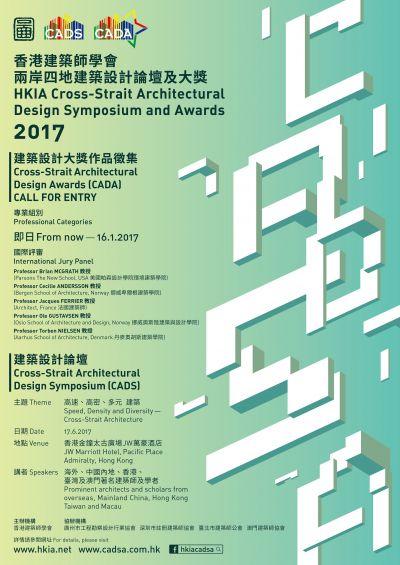 香港建築師學會「2017 年兩岸四地建築設計大獎」公開徵選3/15截止;圖文提供/香港建築師學會