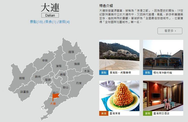遼寧繁體官網擁有最詳細的遼寧景點介紹。