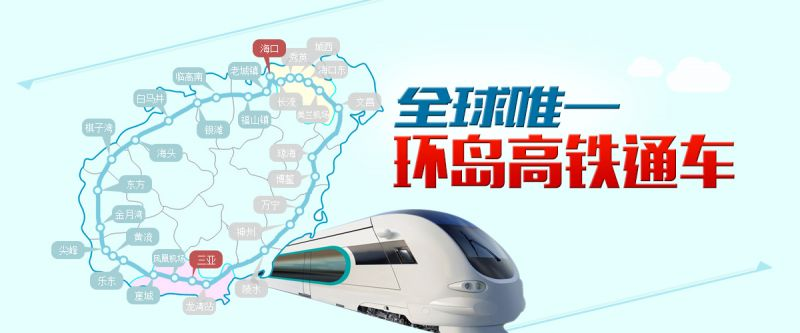 海南高鐵全線站點分布圖(圖片來源─中新網)