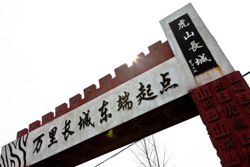 長城東起遼寧虎山,西至嘉峪關。