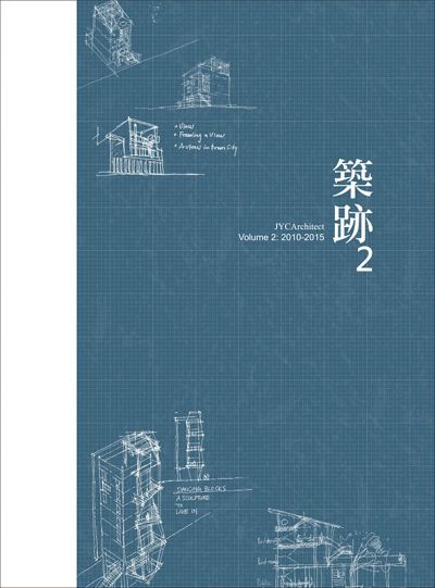 《築跡2》封面;圖片提供:張景堯建築師事務所