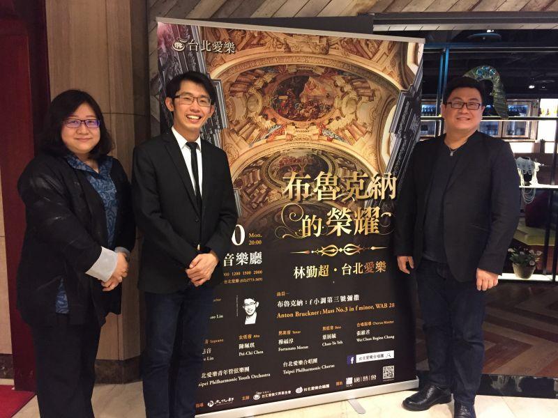 合唱指揮張維君、指揮林勤超與音樂總監古育仲※台北愛樂合唱團提供