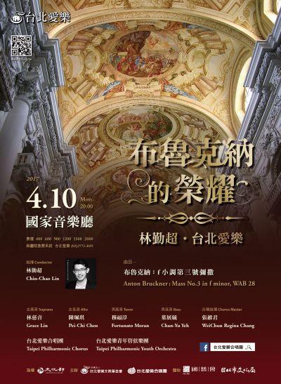 【海報】布魯克納的榮耀※台北愛樂合唱團提供
