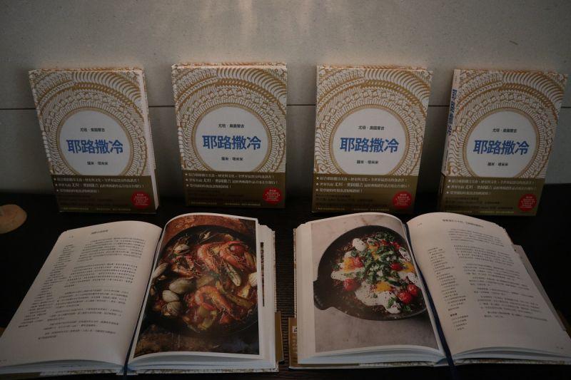 被譽為世界最美的食譜書《耶路撒冷》(圖片來源:安潔拉)