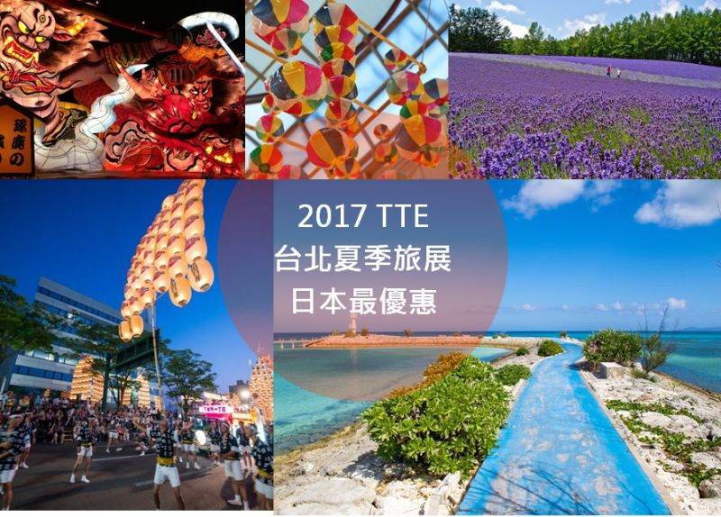 2017 TTE 夏季最大旅展 台北國際觀光博覽會盛大開展