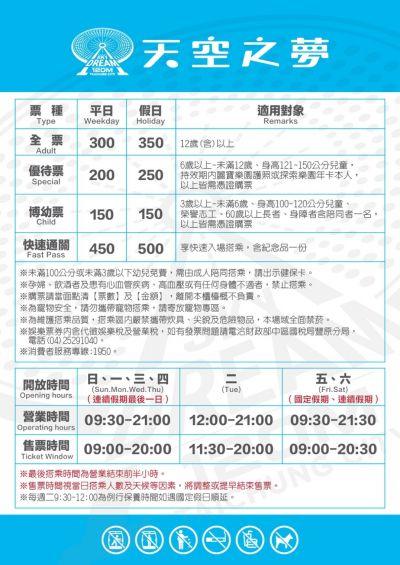 票價及營業時間資訊 圖/翻攝自官網