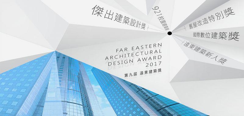 遠東建築獎;圖片提供:徐元智先生紀念基金會