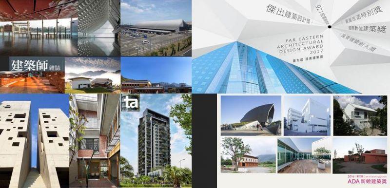 看建築,絕對要知道的台灣四大重要建築獎;圖片編輯/吳宜晏