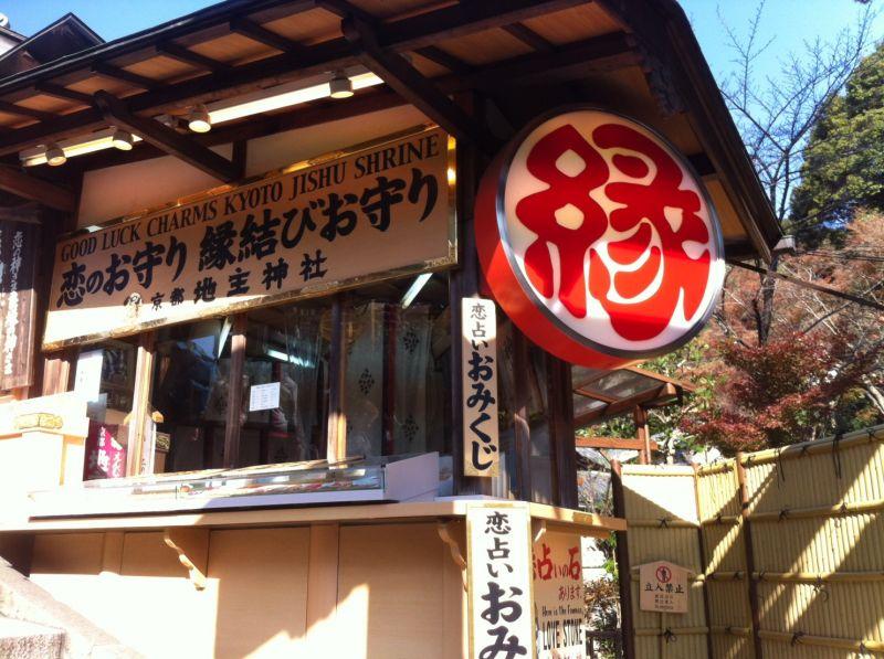 圖:京都清水寺地主神社