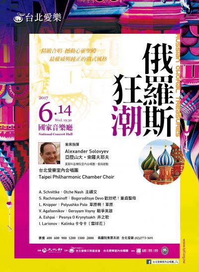 俄羅斯狂潮※台北愛樂合唱團提供