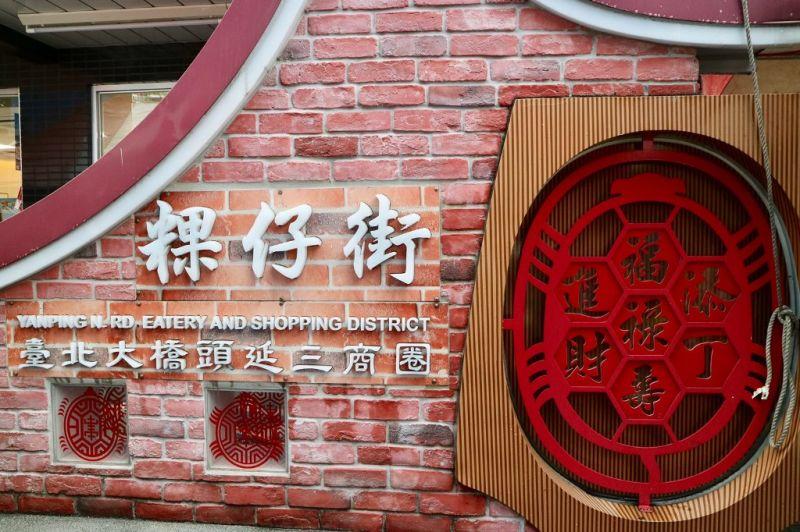 台北米食文化的故鄉—大橋頭延三商圈「粿仔街」。(攝影/周惠儀)