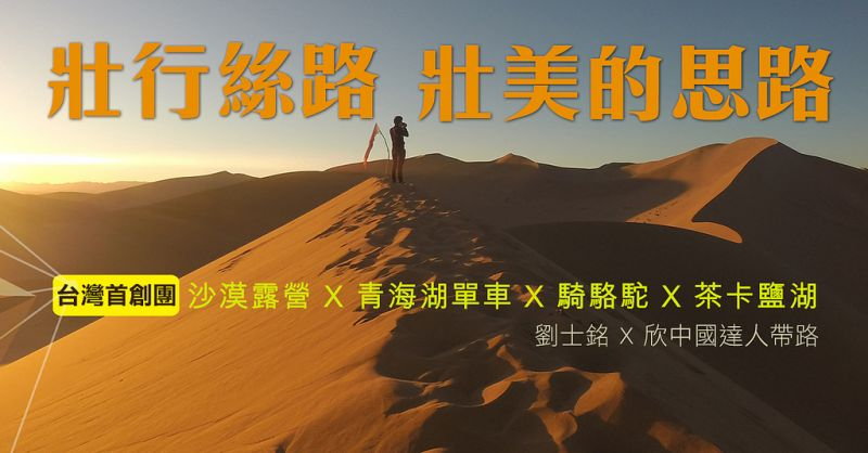 旅遊達人劉士銘640帶路,一起來去絲路體驗沙漠露營!