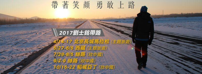 劉士銘2017將帶大家走訪中國最精彩的景點,特別是下半年絲路與稻城亞丁,景色都非常美。