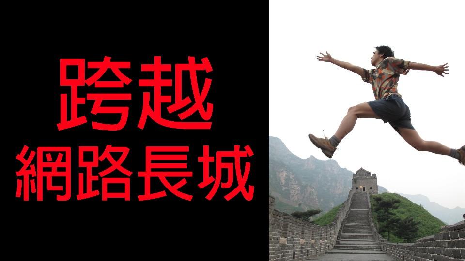 學會翻牆,出國旅遊照樣上FB、Line 圖片來源Flickr CC 原作者/佐拉(周曙光)